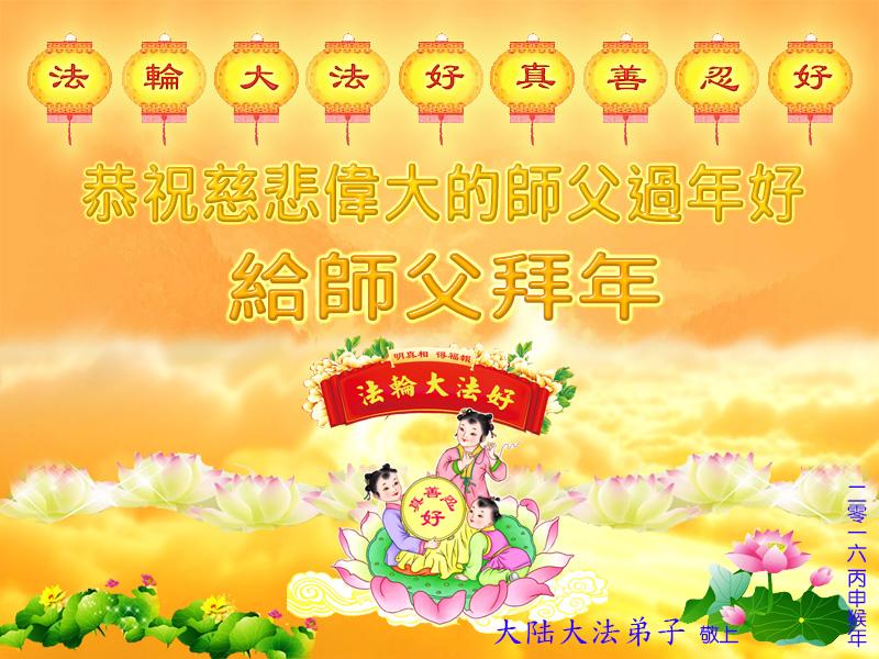 世界各地法轮功学员及民众恭祝李洪志师父过年好!