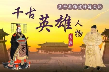 五千年辉煌神传文化之千古英雄人物——序