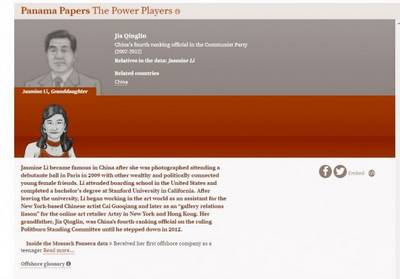 中共权贵谁在巴拿马文件图表记录中