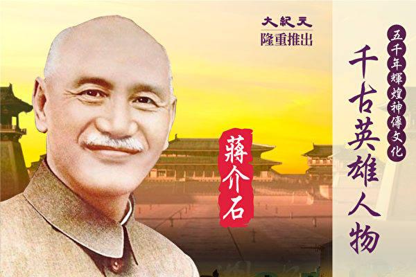 【千古英雄】抗撒旦中共  华夏五千文明守护神