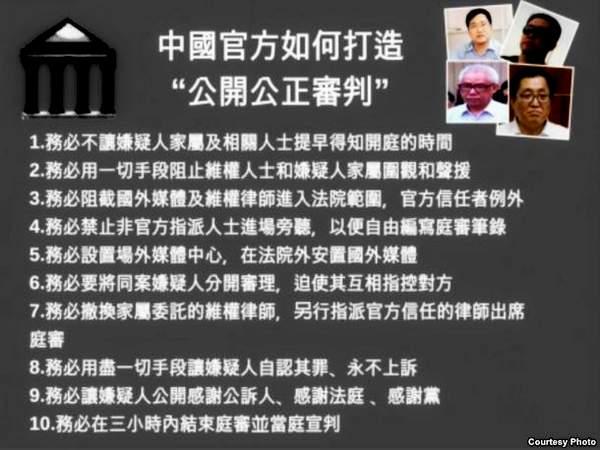 VOA年终报道:中国维权律师的2016