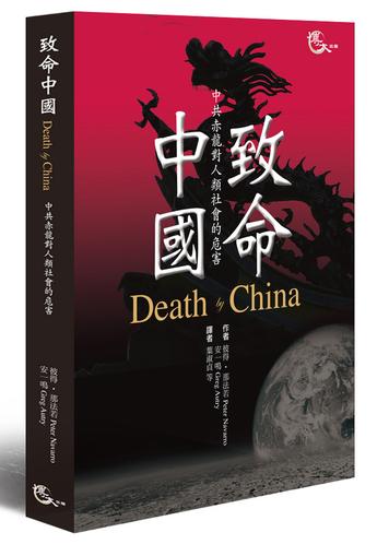 《致命中国》中英文纪录片  揭露中共制下的无数黑心行为