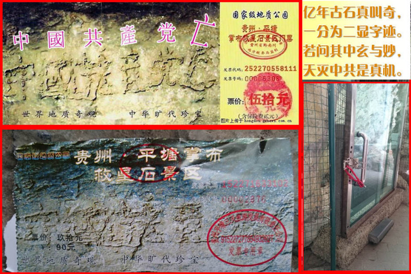 末日恐惧  中共篡改贵州藏字石景区门票