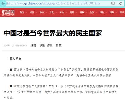开心一笑!中共党媒称中国才是当今世界上最大的民主国家