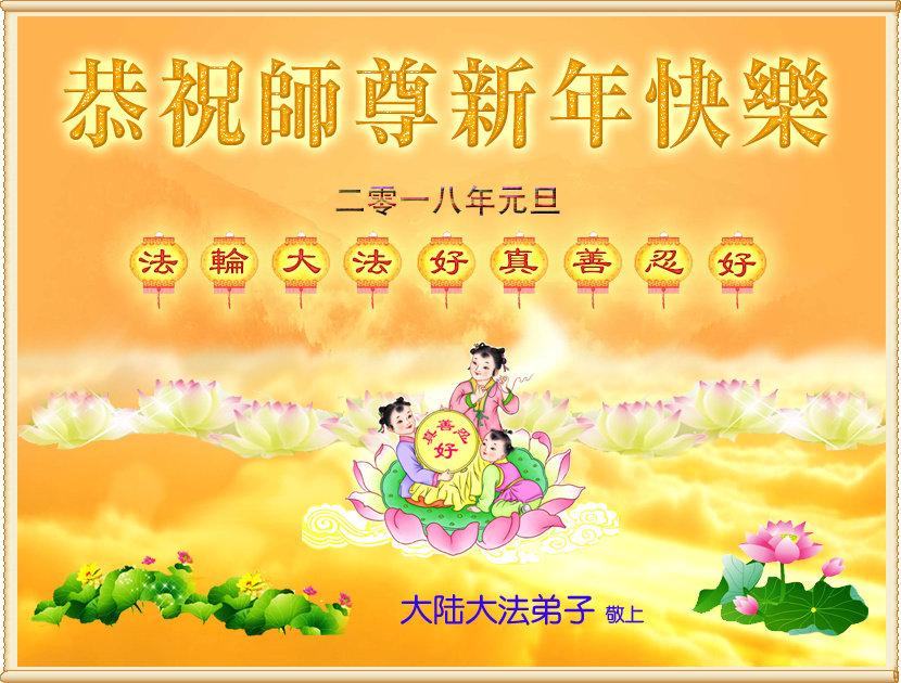世界各地敬賀法輪功師父李洪志大師2018新年好!