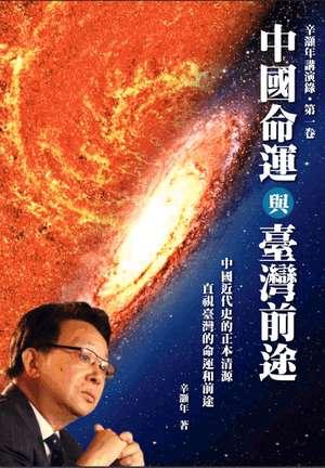 精品禁书:《中国命运与台湾前途》电子版下载