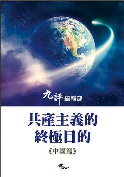 精品禁书:《共产主义的终极目的》电子版下载