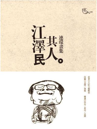 《江澤民其人連環畫集》電子版下載