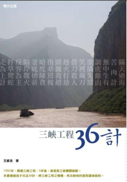 精品禁书:《三峡工程36计》电子版下载