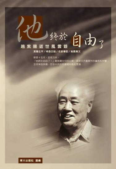 精品禁书:《他终於自由了_赵紫阳逝世风云录》电子版下载
