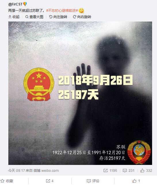 网络热讽:中共国再撑一天就超过苏联了