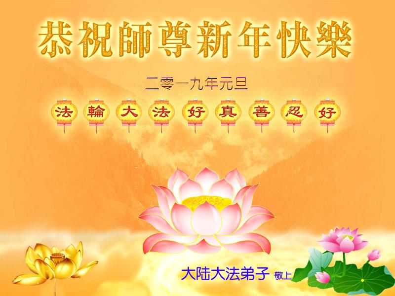 世界各地敬贺法轮功师父李洪志大师2019新年好!