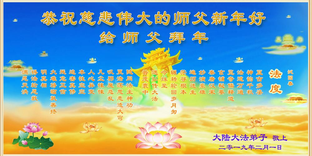 世界各地恭祝法轮功创始人李洪志大师2019过年好!
