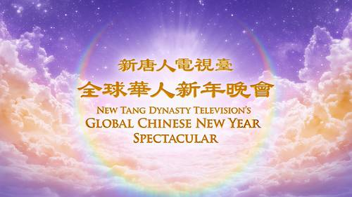 新唐人电视台:2019全球华人新年晚会