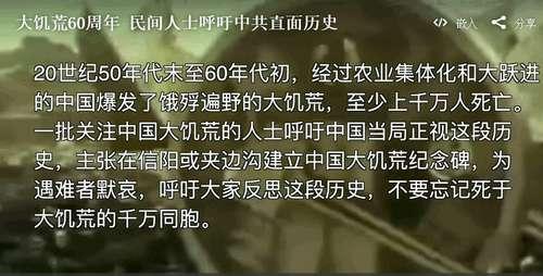 VOA:大饥荒60周年  民间人士呼吁中共直面历史