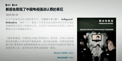 电视认罪—中共官方导演的荒诞戏