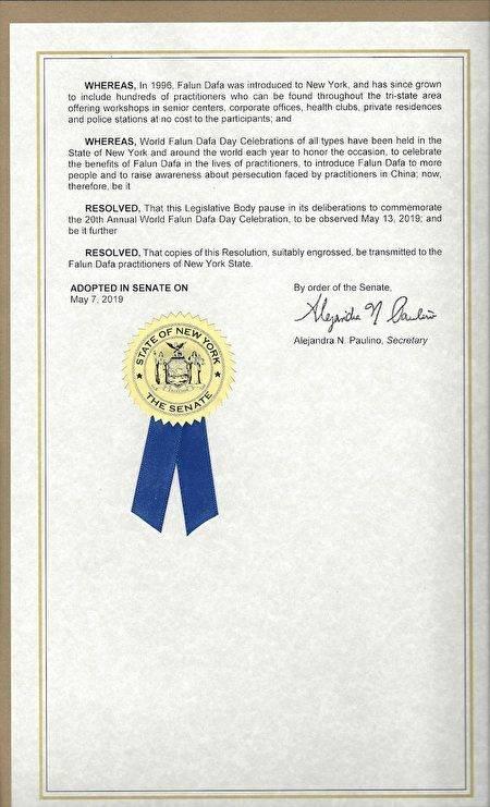 纽约州参议会全票通过决议案  恭贺法轮大法日