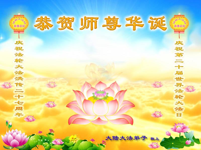 恭贺法轮功创始人李洪志大师华诞暨世界法轮大法日2019