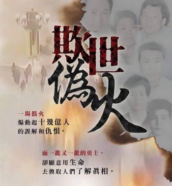 天安门自焚真相纪录片《欺世伪火》