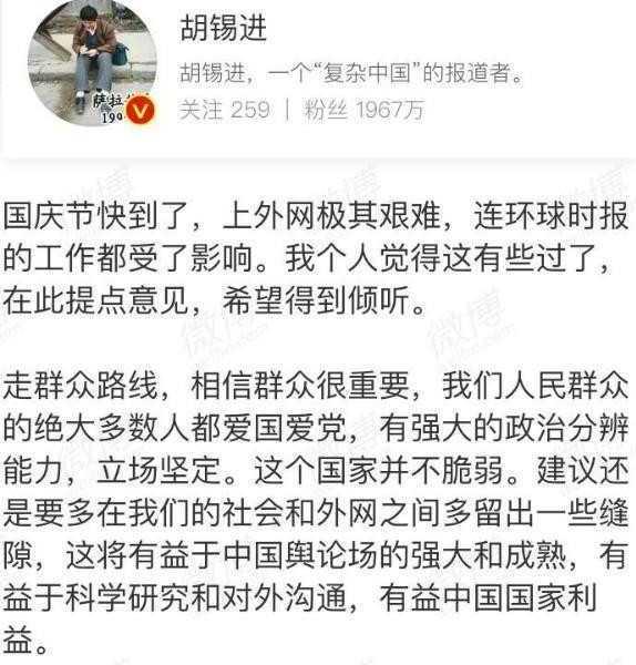 【共产哀讽】中共《环球时报》总编辑抱怨翻墙难