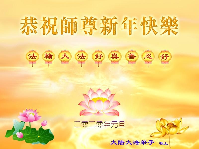 世界各地敬贺法轮功创始人李洪志大师2020新年好!