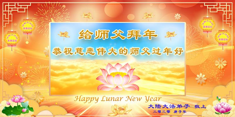 世界各地法轮功学员及民众恭祝李洪志师父过年好!2020庚子年