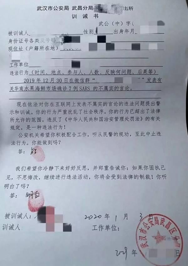 【共产哀讽】8医生曾发文预警武汉肺炎  却当违法被抓