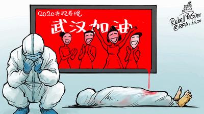 中共还在淡化隐瞒武汉肺炎疫情大爆发
