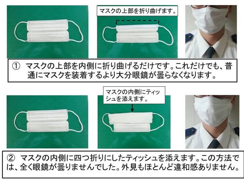 戴口罩,眼镜不起雾,日本警视厅的二招