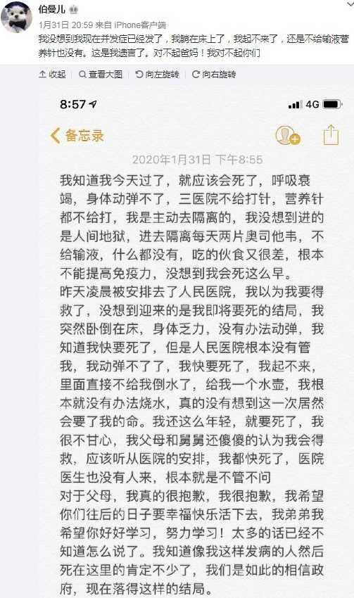 武汉病毒感染女孩留遗言︰相信政府住院  却掉到人间地狱