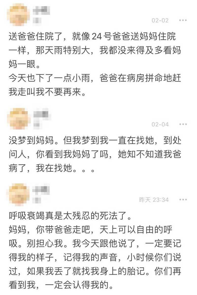 武汉女孩日记撼动人性  父母接连病死自己也确诊...