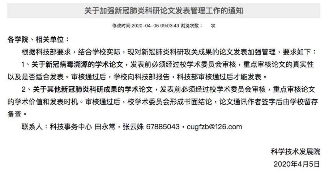 中共管控病毒溯源论文   鲍彤:共产党怕真相