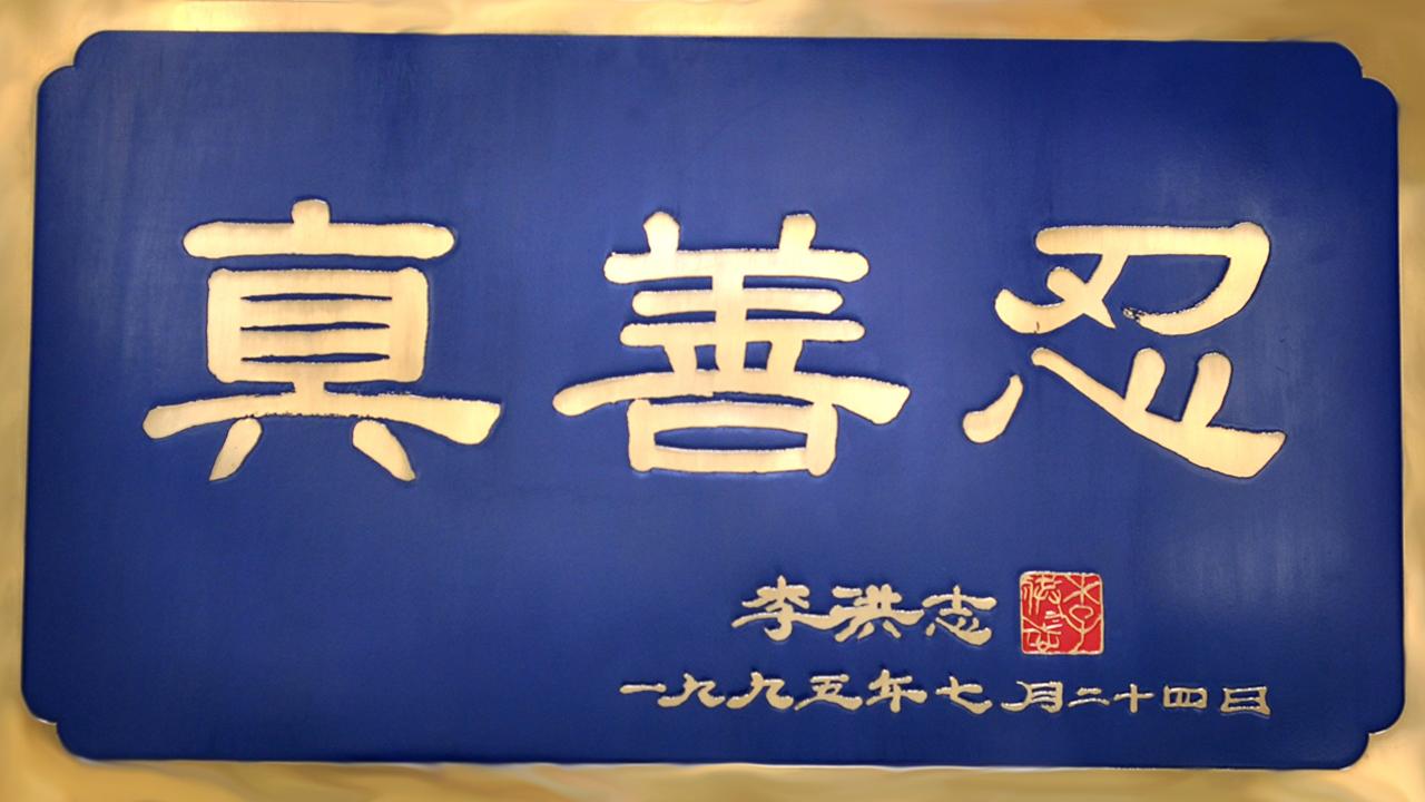 李洪志师父1995年7月24日题词:真、善、忍(图)