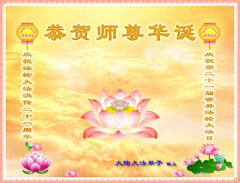 恭贺法轮功创始人李洪志大师华诞暨世界法轮大法日2020.5.13