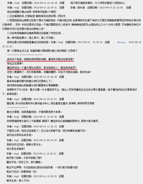 """雪狼:总参""""731""""活摘刁爱青器官及其脑控罪行揭秘"""