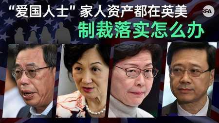 香港亲共高官家人资产均在英美   若制裁恐无一幸免