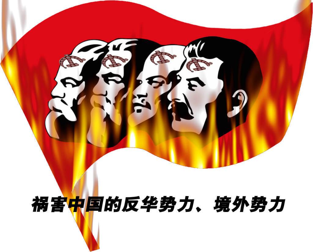 【点中共死穴】中共人≠中国人  国际社会勿再为中共筑高墙