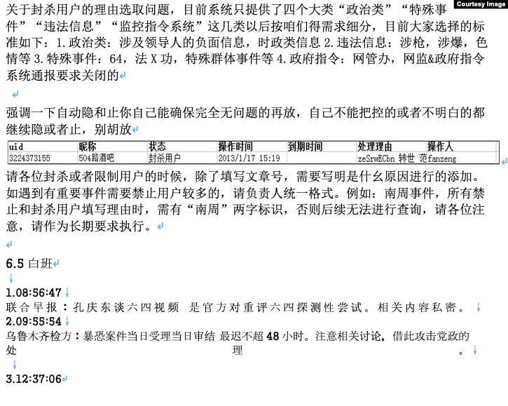 中共网络审查员爆监控网络秘辛