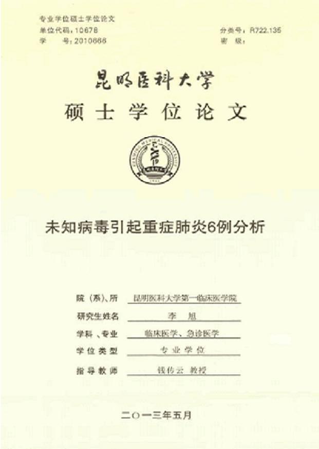 铁证!美专家找到7年前病毒源起云南矿坑论文,必从研究所泄漏