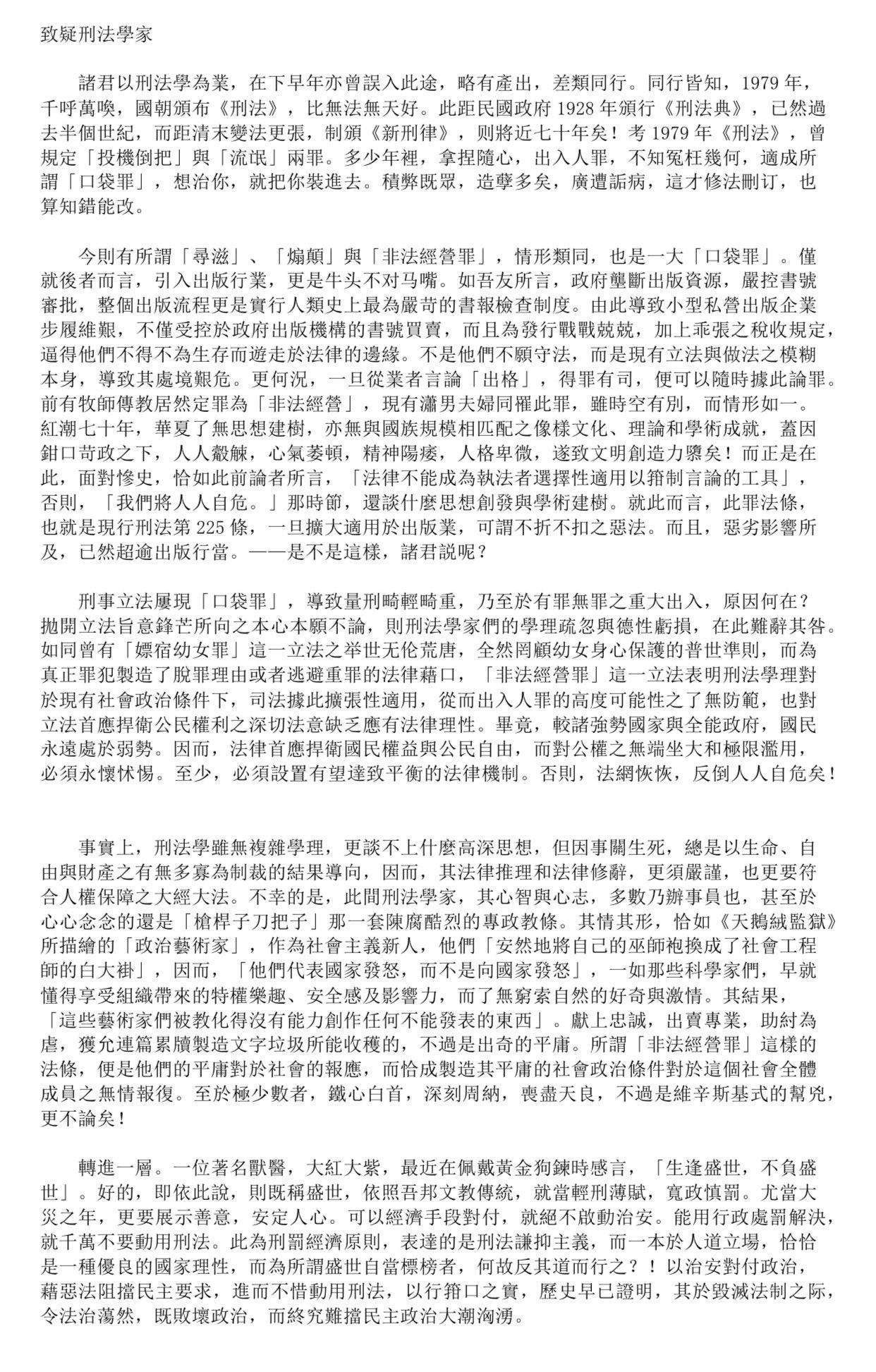 """前清华教授许章润斥中共""""口袋罪""""  吁法学家不要助纣为虐(附全文)"""