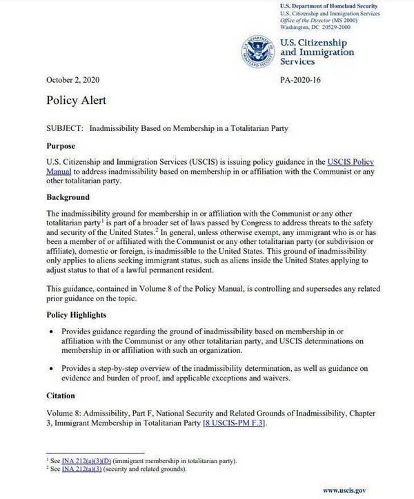 快退党!禁止共产党员获得移民和绿卡  美国移民局已发通告