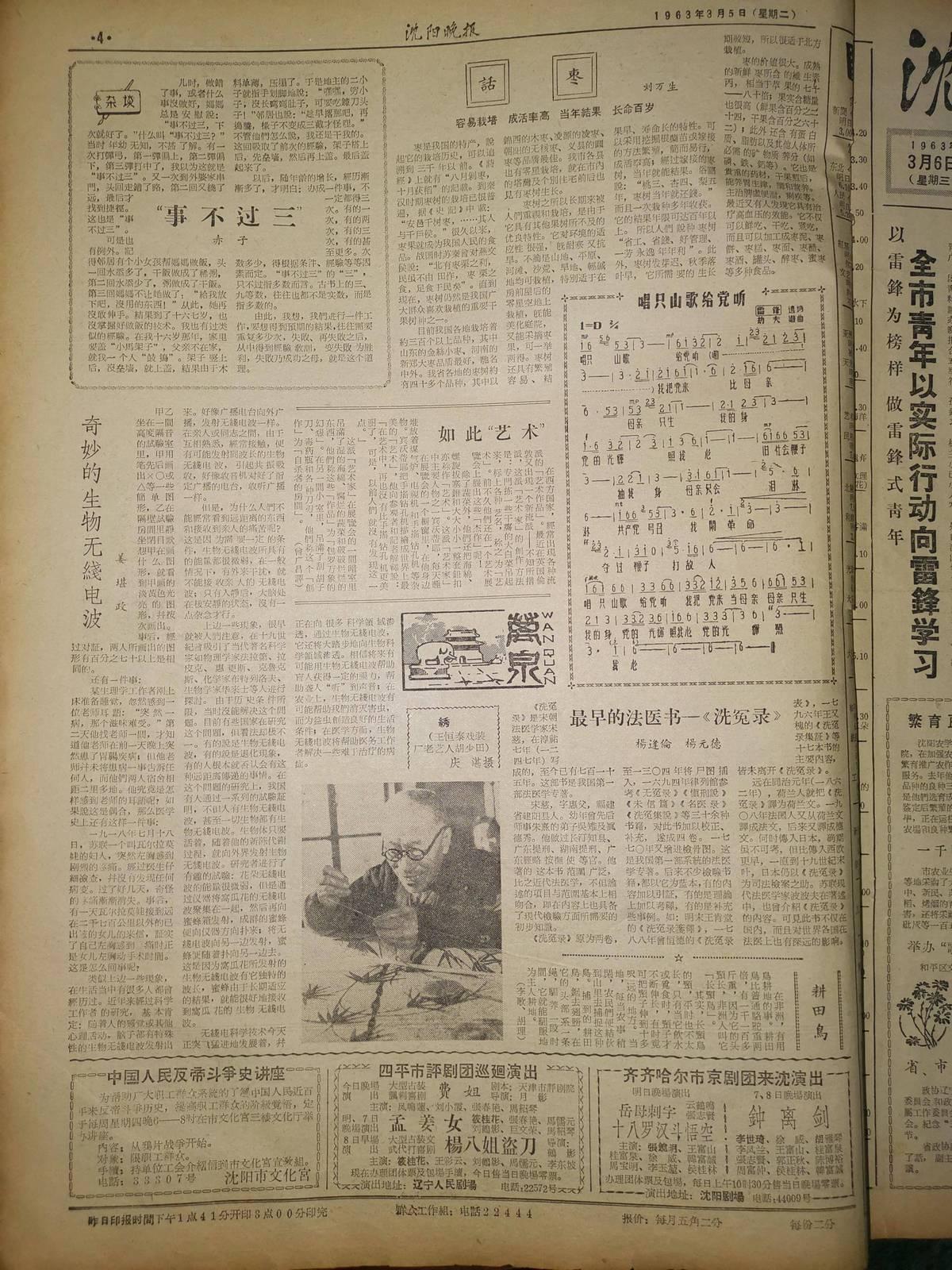 """雪狼:中国60年代的""""脑控""""资料与中共脑控武器的危害(二)<span>——心灵感应与脑控武器功能之""""人造心灵感应""""</span>"""