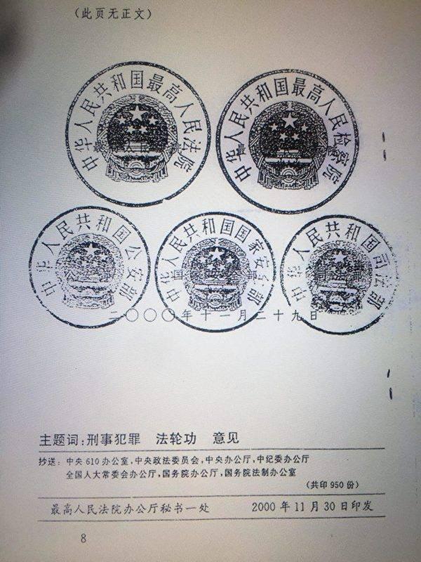 20年前绝密证据曝光中共群体灭绝罪