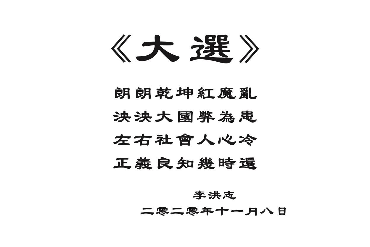 李洪志师父发表新经文《大选》