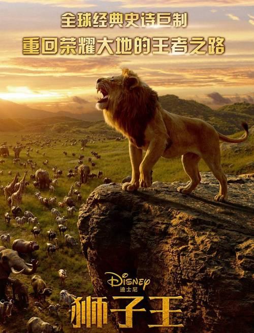 启示:《狮子王》正邪大战   重回荣耀大地的王者之路