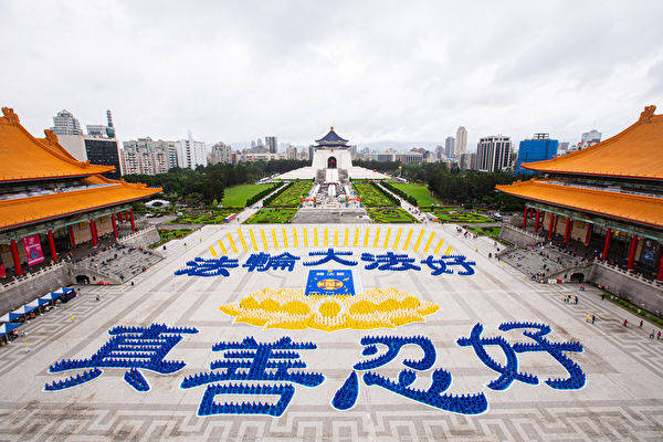 6500法輪功學員台灣法會   李洪志大師發賀詞