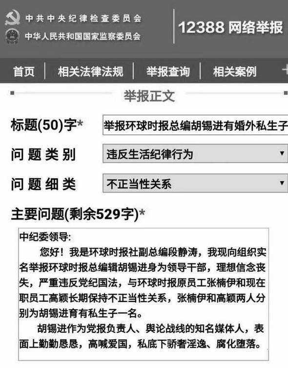 【共产哀讽】《环时》总编胡锡进被实名举报  不伦2女还有私生子