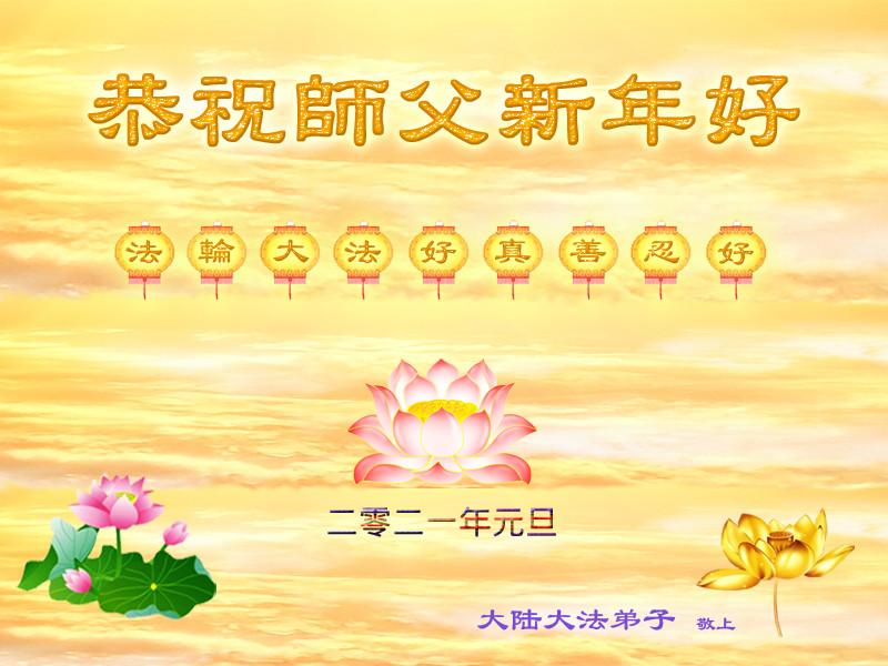 世界各地敬贺法轮功创始人李洪志大师2021新年好!
