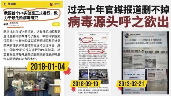 网民从官媒报道引证中共政府隐瞒疫情