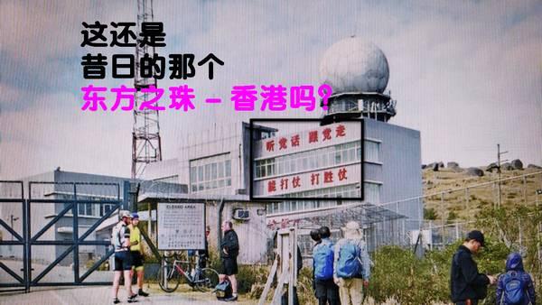 这还是昔日的那个东方之珠-香港吗?